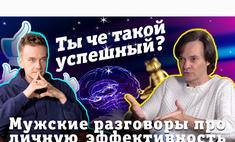 премьера рубрики успешный лайфхаки триумфальной жизнедеятельности видео