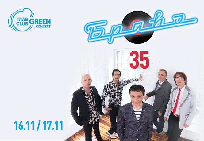 Юбилейный концерт «Браво — 35»