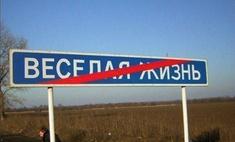прозвища российских городов городков городишек самый полный список