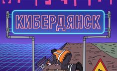 Паблик «Кибердянск»: ироничные картинки о технологиях будущего в российской глубинке