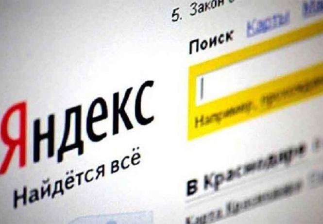 яндекс показал поиске тысячи документов персональными данными пользователей