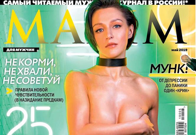 Актриса Евгения Крегжде в майском номере MAXIM!