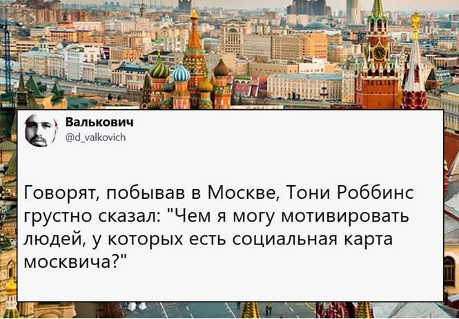 Лучшие шутки о богатстве москвичей