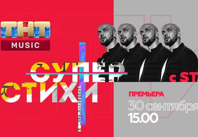 Телеканал ТНТ MUSIC и рэпер ST запускают новое поэтическое шоу: никаких баттлов, только поэзия!
