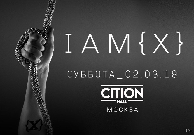 iamx россию европейским туром mile deep hollow