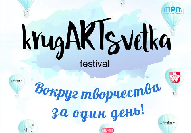 журнал света приглашает арт-фестиваль кругartсветка