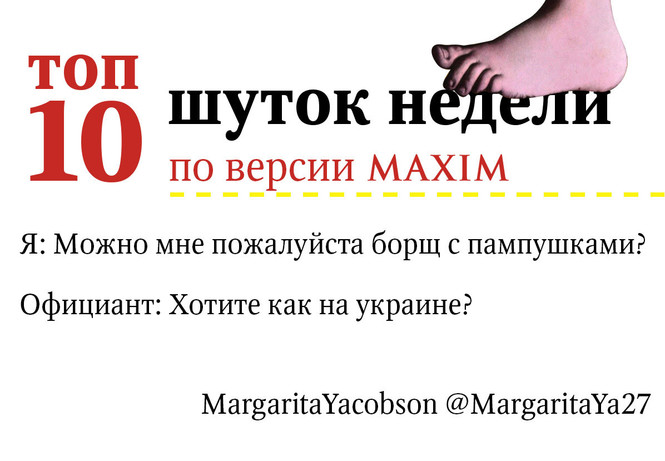 Топ-10 лучших шуток недели и советский эксперимент по созданию певицы-гиноида!