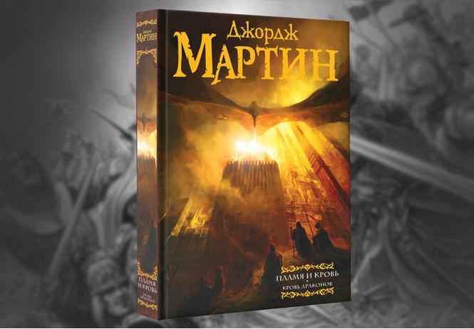 отрывок новой книги джорджа мартина пламя кровь