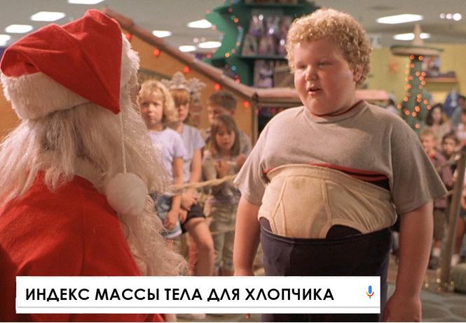 самые смешные запросы месяца индекс массы тела хлопчика