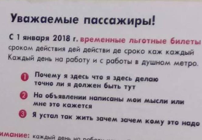 В московском метро обнаружены поддельные объявления, стилизованные под официальные