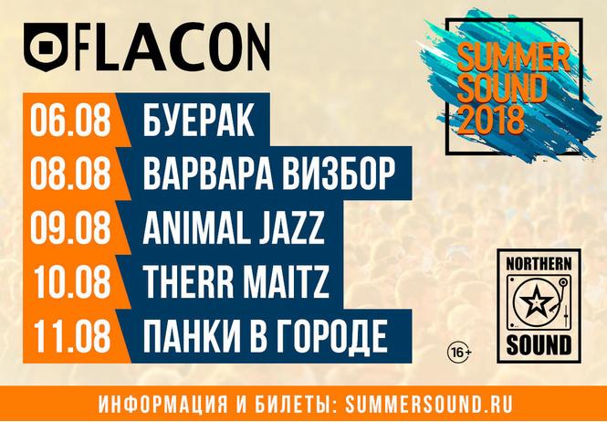 Summer Sound 2018