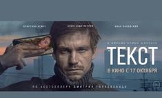 большой трейлер триллера текст роману глуховского