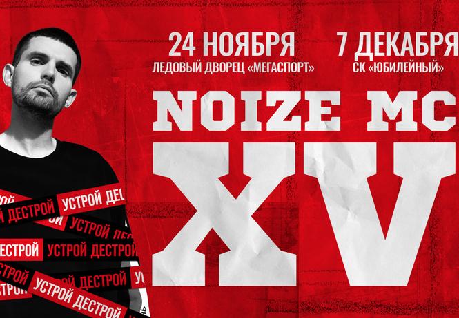 Noize MC - XV лет