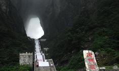 Осмотр на месте: дырявая гора Тяньмэнь, Китай