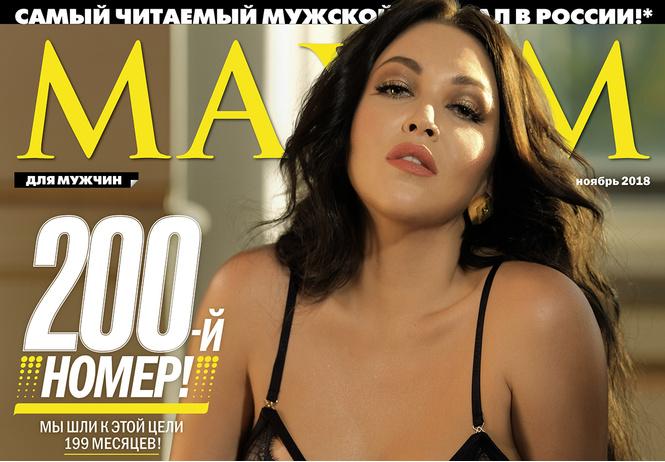 Ирина Дубцова в ноябрьском номере MAXIM!