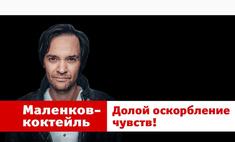 долой оскорбление чувств неполиткорректный выпуск маленков-коктейля видео