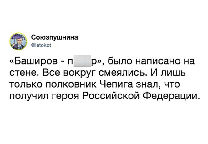 Боширов/Чепига и Петров/Мишкин: самые смешные шутки и лучшие картинки