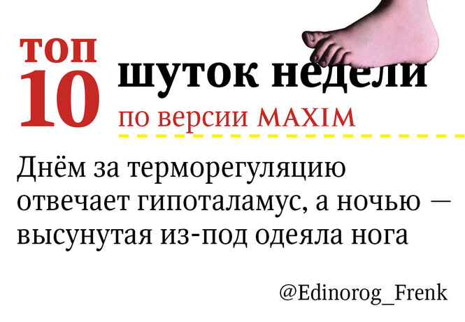 Топ-10 лучших шуток недели! (01.10 — 07.10)