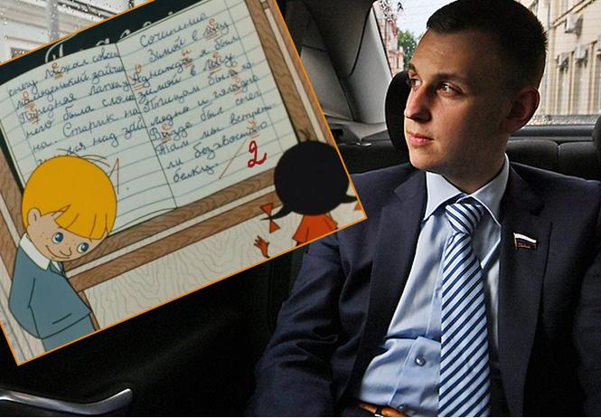 депутат госдумы написал письмо кучей ошибок