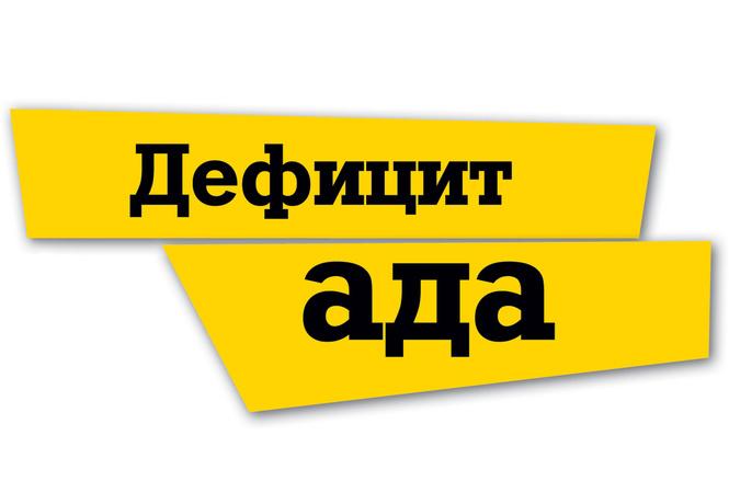 «Дефицит ада» у «доброго дяди»: 13 абсурднейших профессиональных терминов