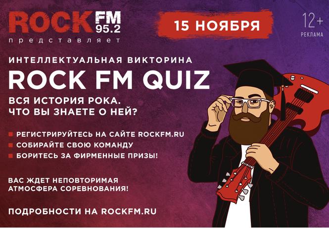 Проверь эрудицию в интеллектуальной викторине QUIZ ROCK FM