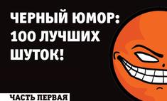 100 лучших шуток жанре черного юмора времен народов