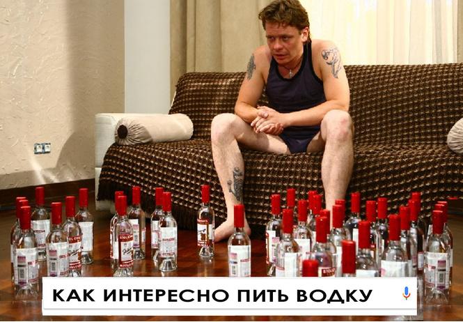самые смешные запросы месяца пить водку