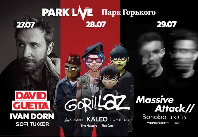 Жаркий фестиваль Park Live - теперь 3 дня!