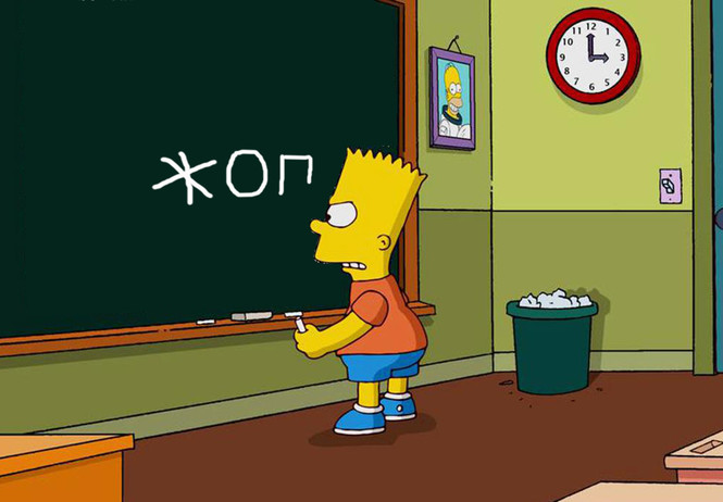 В екатеринбургском лицее учительница заставила первоклашек написать слово «жопа»