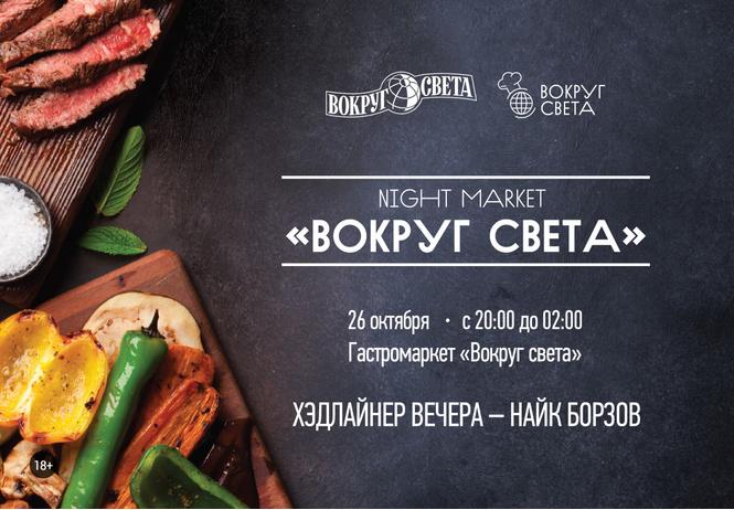 Night market «Вокруг света»