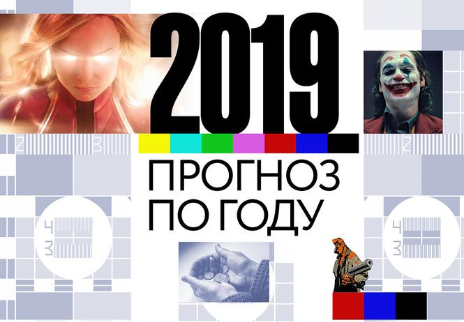 Прогноз по году — 2019: главные фильмы, сериалы, альбомы, гаджеты и события ближайших 12 месяцев