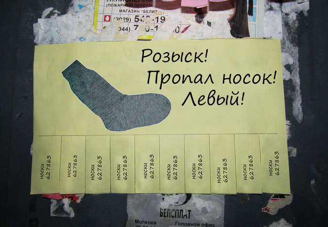 способов использовать носок потерялся