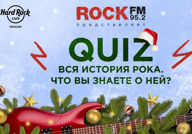 Новогодний QUIZ от ROCK FM