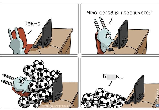 самые смешные картинки чемпионат мира футболу