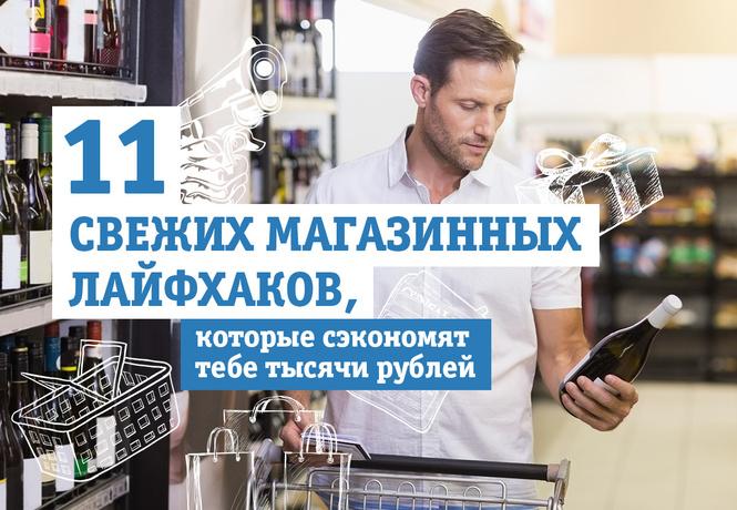 10 магазинных лайфхаков