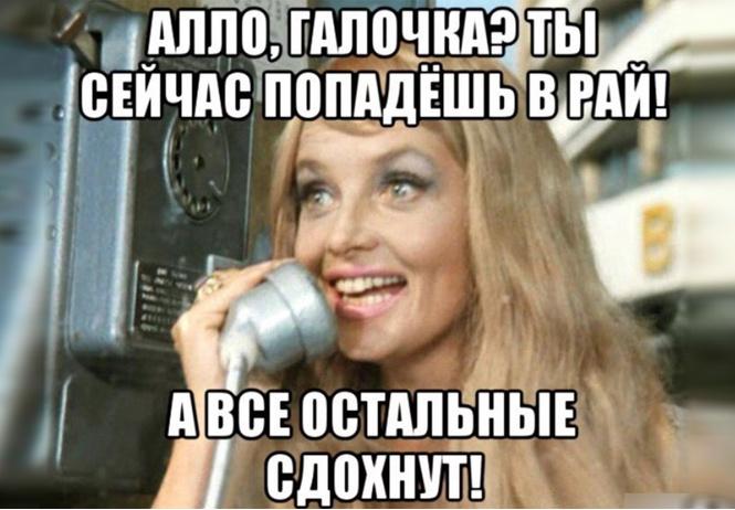 лучшие шутки русских мучениках попадут рай ядерной атаки