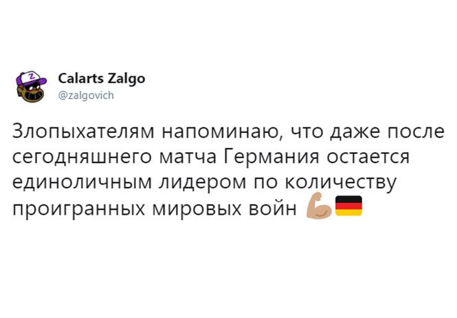 Лучшие шутки о вылете сборной Германии из чемпионата мира