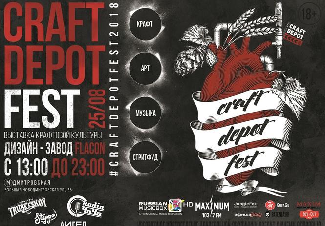 Зона крафта: на дизайн-заводе FLACON пройдет фестиваль CRAFT DEPOT FEST 2018