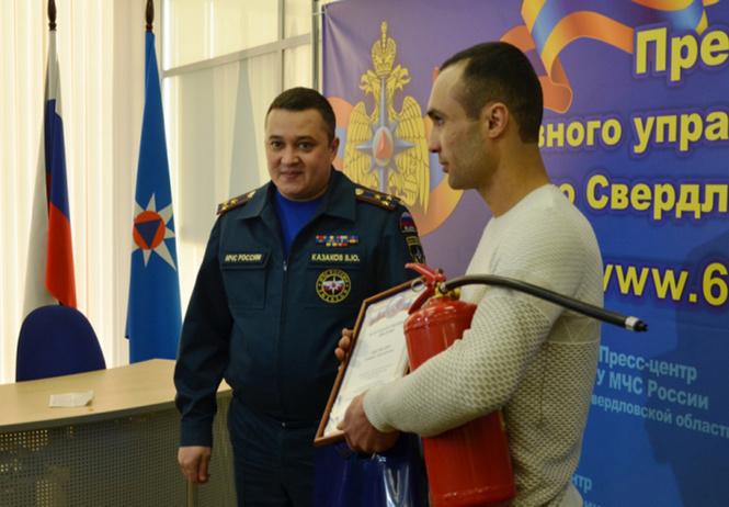 жителю екатеринбурга спасение пожаре троих детей подарили огнетушитель