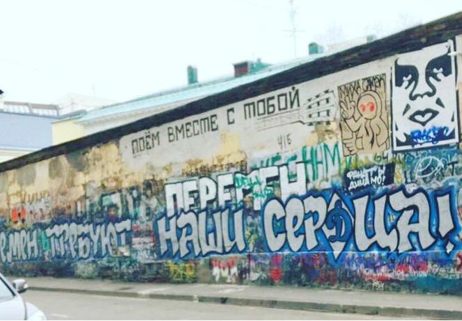 фанаты динамо закрасили стену цоя москве надписью