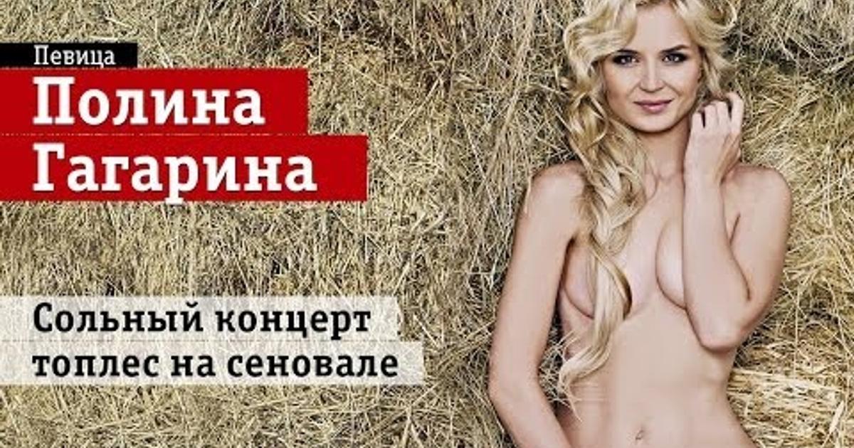 Полина Гагарина Сверкнула Обнаженной Грудью В Танце