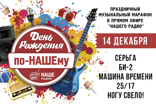 Праздник к нам приходит: НАШЕ Радио приглашает на день рождения!