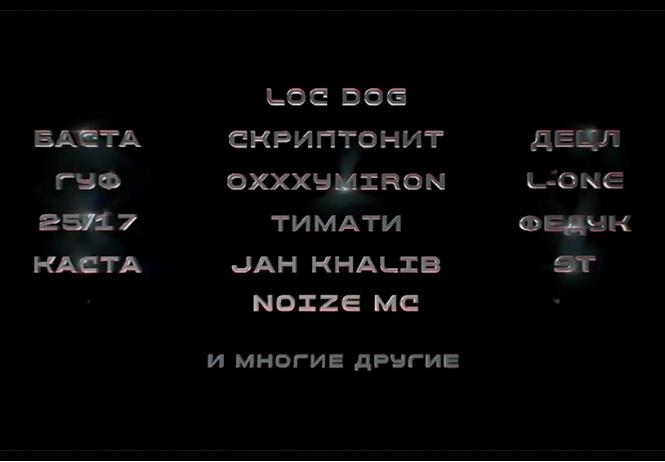 «BEEF: Русский хип-хоп» — трейлер первой кинобиографии нашего рэпа