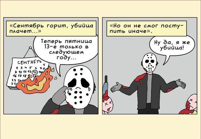 русский иллюстратор превратил русские хиты смешные комиксы