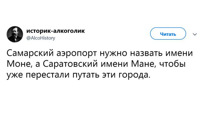 лучшие шутки переименование аэропортов лсдуз