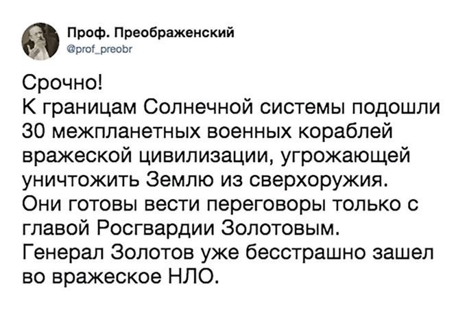 лучшие шутки директоре росгвардии обезвредил террориста стен кремля
