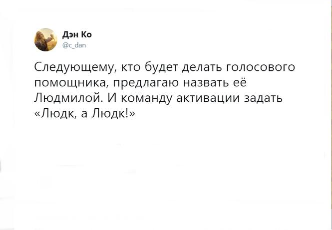 Лучшие шутки про голосовой помощник «Маруся»