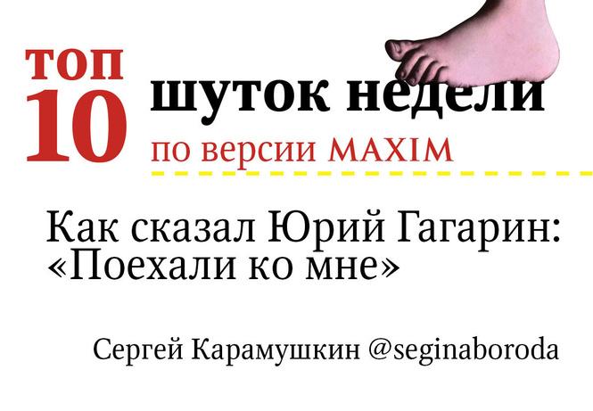 Топ-10 лучших шуток недели! (30.07 — 05.08)