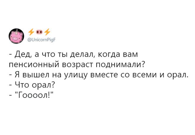 Лучшие шутки о повышении НДС и пенсионного возраста в России!