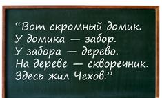 величайших цитат школьных сочинений
